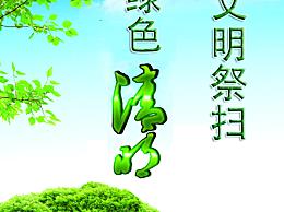 清明文明祭祀绿色环保祭祀倡议书 倡导文明绿色文明祭扫