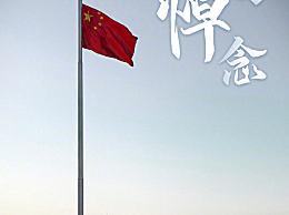 天安门广场下半旗志哀!4月4日天安门广场下半旗仪式观看入口回放
