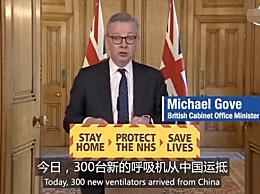 三百台全新呼吸机从中抵英内阁大臣感谢