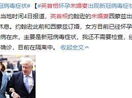 英首相未婚妻出现新冠病毒症状