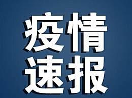 中国进入缓疫阶段 多国正借鉴中国经验