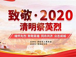 清明节网上祭英烈登录入口网址