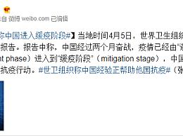 世卫组织称中国进入缓疫阶段 世卫组织称中国经验正帮助他国抗疫