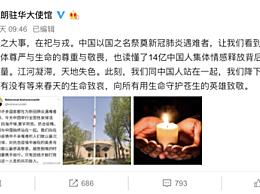 """伊朗使馆引用左传读懂中国的团结与力量 被赞中文文字功底""""很可以"""