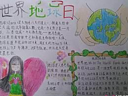 2020小学生世界地球日手抄报画报图片