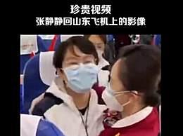 张静静在返程飞机上的一幕 画面让人泪目