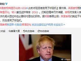 英国首相病情恶化转入ICU