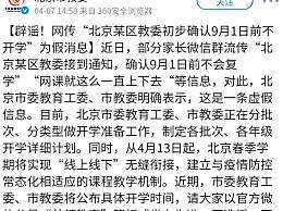北京辟谣9月1日前不开学