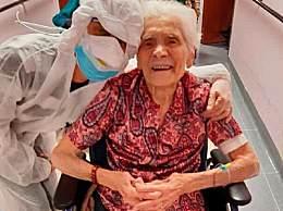 104岁新冠肺炎患者治愈 与病毒抗争的经历让人备受鼓舞
