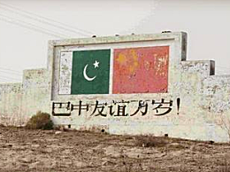 中国和巴基斯坦关系为什么这么好?真相来了