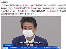 日本宣布进入紧急状态