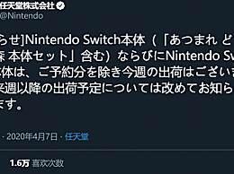 Switch暂停在日出货