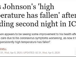 英国首相高烧已退