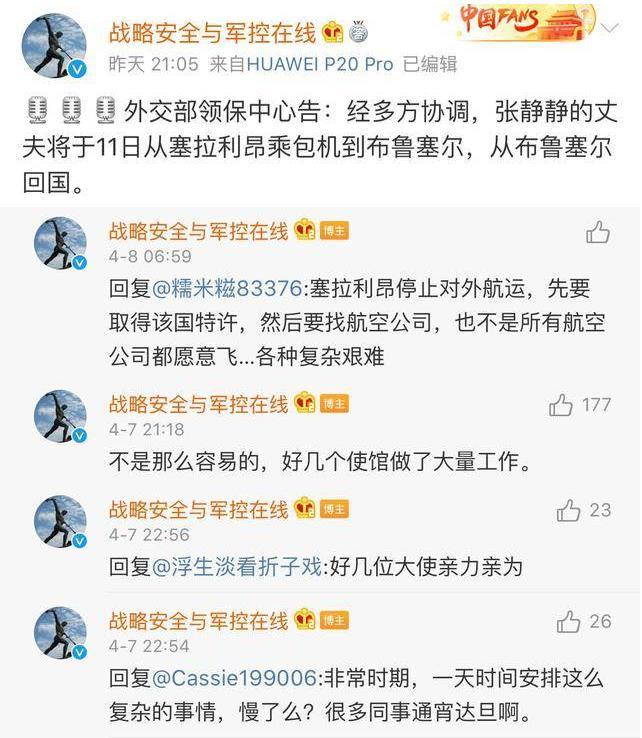 张静静丈夫韩文涛将乘包机回国