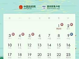 2020五一劳动节放假时间安排