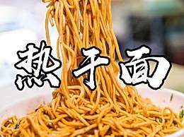 武汉热干面店客流恢复疫情前水平 武汉热干面的由来介绍