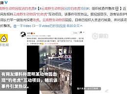 云南野生动物园取消钓老虎