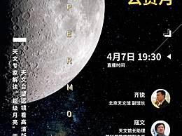 2020年4月8日超级月亮直播地址入口 直播时间几点开始