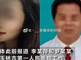 广西杀害男医生女护士被批捕