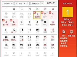 2020年5月1日劳动节放假几天?五一劳动节放假调休上班时间安排