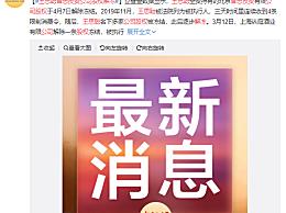 王思聪普思投资公司股权解冻