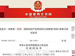 中国乔丹终审败诉