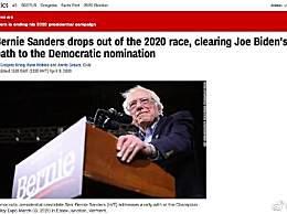 桑德斯退出美国大选