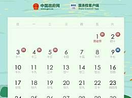 2020年5月1日放假时间调休安排