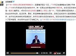 广州一持湖北绿码者被筛查确诊 目前已入院隔离治疗