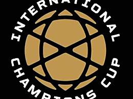 2020国际冠军杯正式取消 赛程如何安排是未知数