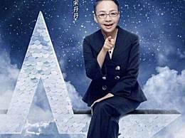 60岁宋丹丹将退休