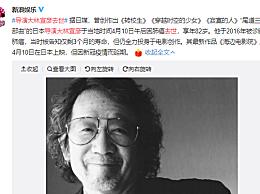 导演大林宣彦去世享年82岁