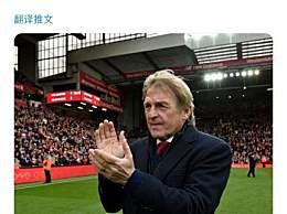 利物浦传奇达格利什新冠检测呈阳性
