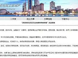 青岛不动产权证书5年限售变2年