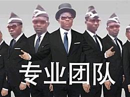 抖音6个黑人抬棺材是什么梗?黑人抬棺的出处和意思