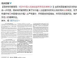 在华外国人拒绝检疫将承担法律责任