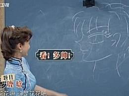 Angelababy画鹿晗 灵魂画手逗乐观众