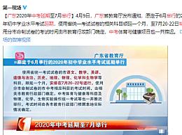 广东2020年中考延期举行:顺延一个月至7月20-22日