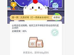 小明还在试用期,他的工资不得低于劳动合同约定工资的