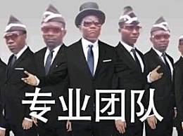 抖音黑人抬棺专业团队表情包