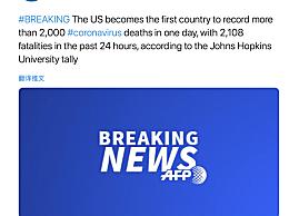 美国单日死亡超2千