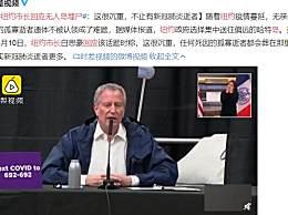 纽约市长回应无人岛埋尸