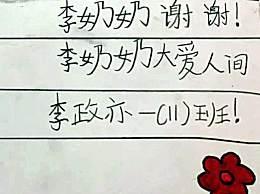 小学生收到李兰娟院士回信