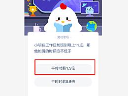 小明在工作日加班到晚上11点