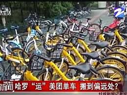 哈��单车将美团单车搬到偏远处