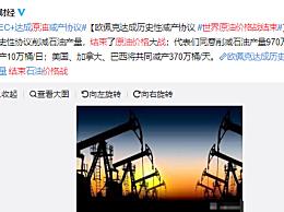 欧佩克达成协议削减石油产量 世界原油价格战结束