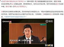 孙杨方被6次要求停止私下联系证人