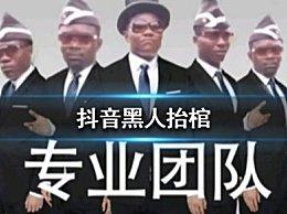 抖音7个黑人抬棺是什么梗