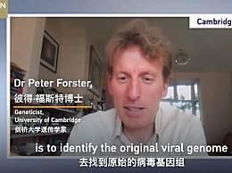 剑桥大学新冠病毒变种报告