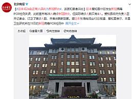 日本将24名正常人误判新冠肺炎